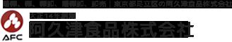 阿久津食品株式会社